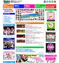 WhyNot!?JAPANのオフィシャルサイト